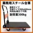 業務用台車 スチール製 折りたたみ 静音キャスター使用 300kg 1台