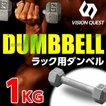 ダンベル 1kg VQDB09 トレーニング器具 鉄アレイ ウエイト ビジョンクエスト VISION QUEST
