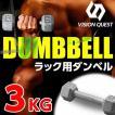 ダンベル 3kg VQDB11 トレーニング器具 鉄アレイ ウエイト ビジョンクエスト VISION QUEST