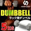 ビジョンクエスト VISION QUEST ウェルネス トレーニング器具 鉄アレイ&ダンベル&ウエイト ダンベル5kg VQDB13