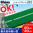 タバタ Tabata ゴルフ トレーニング用品 練習用 ショットマット GV-0283