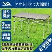 アウトドア テーブル 大型テーブル アルミロールテーブル VP1641007B ビジョンピークス