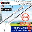 タバタ(Tabata) ゴルフ 練習用 トルネードスティックLソフトタイプ ロング GV-0231LS 【GLPT】