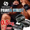 ビジョンクエスト VISION QUEST ウェルネス トレーニング器具 ウェイト0.5kg×2P ダンベル&ウエイト フィットネス VQWEN004