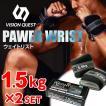 ビジョンクエスト VISION QUEST ウェルネス トレーニング器具 ウェイト1.5kg×2P ダンベル&ウエイト フィットネス VQWEN006
