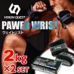 ビジョンクエスト VISION QUEST ウェルネス トレーニング器具 ウェイト2.0kg×2P ダンベル&ウエイト フィットネス VQWEN005