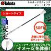 タバタ TABATA ゴルフ 練習用 練習器具 スイング練習器 トルネードスティツク ショートタイプ ソフト GV-0232SS