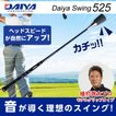 ダイヤ DAIYA ゴルフ 練習用 練習器具 スイング練習器 ダイヤスイング525 TR-525