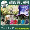 VISIONPEAKS ビジョンピークス 折りたたみチェア コンパクトチェア アウトドア チェア アームチェア VP160405D01 キャンプ BBQチェア 運動会 ピクニック