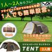 ビジョンピークス VISIONPEAKS テント 小型テント ランドライト ツーリングテント VP160102D01