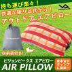 ビジョンピークス アウトドア キャンプアクセサリ エアピロー (VP160309D10)枕 寝袋用枕 シュラフ 寝袋