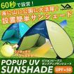 ビジョンピークス VISIONPEAKS テント ポップアップサンシェード UVサンシェード フルクローズタイプ VP160404E01 ビーチテント ポップアップテント