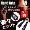 ハンドグリップ カウントグリップ 25kg VQHGN013 トレーニング器具 筋トレ 握力トレーニング 握力強化 ビジョンクエスト VISION QUEST