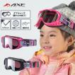 スキー スノーボード ゴーグル ジュニア キッズ 眼鏡対応 アックス AXE AX270-WMD