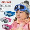 スワンズ SWANS スキー ボード ゴーグル ジュニア GOG...
