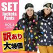 【訳あり】お買い得商品! SLQ スノーボードウェア スノボウェア ボードウェア スノボーウェア スキーウェア レディース ジャケット パンツ 上下セット