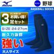 ミズノ MIZUNO 野球 ソックス 3足組 メンズ 24-27cm カラーソックス 3P 12JX6U1214