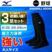 ミズノ MIZUNO 野球 ソックス 3足組 メンズ 26-29cm カラーソックス 3P 12JX6U1309