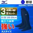 ミズノ MIZUNO 野球 ソックス 3足組 メンズ 26-29cm カラーソックス3P 12JX6U13