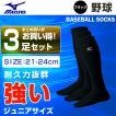 ミズノ MIZUNO 野球 ソックス 3足組 メンズ ジュニア 21-24cm カラーソックス 3P 12JX6U1109
