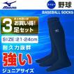 ミズノ MIZUNO 野球 ソックス 3足組 メンズ ジュニア 21-24cm カラーソックス 3P 12JX6U1114
