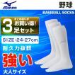 ミズノ MIZUNO 野球 ソックス 3足組 メンズ レディース 24-27cm アンダーストッキング 3P 12JX6U0301