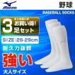 ミズノ MIZUNO 野球 ソックス 3足組 メンズ 26-29cm アンダーストッキング 3P 12JX6U0401
