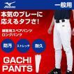 ミズノ MIZUNO 野球 ウェア 練習着 ユニフォームパンツ 練習用 ユニフォーム パンツ ロングパンツ メンズ 12JD6F6201