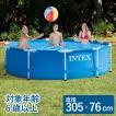 インテックス INTEX おもちゃ メタルフレームプール 305×76cm 28200