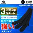 ビジョンクエスト VISION QUEST 野球 ソックス 3足組 メンズ 25-28cm カラーソックス 黒 VQ550401G04