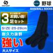 ビジョンクエスト VISION QUEST 野球 ソックス 3足組 メンズ 25-28cm カラーソックス ネイビー VQ550401G05