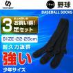 ビジョンクエスト VISION QUEST 野球 ソックス 3足組 ジュニア 22-25cm カラーソックスJR 黒 VQ550401G08
