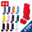アンダーアーマー  UNDER ARMOUR  サッカーサクセサリー 靴下  ジュニア  UAユースサッカーソリッドソックス2 SSC9093