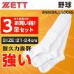 ゼット ZETT 野球 ソックス 3足組 メンズ ジュニア ソックス BK3MPZ