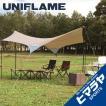 ユニフレーム UNIFLAME タープ Tarp ヘキサタープ REVOタープ2M TAN 681800