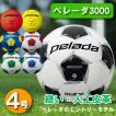 モルテン molten サッカーボール 4号 検定球 ペレーダ3000 4号 F4L3000