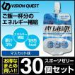 ビジョンクエスト VISION QUEST エネルギーゼリー スポーツゼリー マスカット味 箱売り 30個 EGJ-M エネルギー補給 ゼリー飲料 低価格