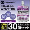 ビジョンクエスト VISION QUEST エネルギーゼリー スポーツゼリー グレープ味 箱売り 30個 EGJ-GF エネルギー補給 ゼリー飲料 低価格