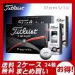 タイトリスト TITLEIST PRO V1X 2015 プロV1X ゴルフボール 2ダース 24個入り