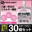ビジョンクエスト VISION QUEST サプリ エネルギーゼリー スポーツゼリー ピーチ味 箱売り 30個 EGJ-PC エネルギー補給 ゼリー飲料 低価格