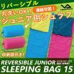ビジョンピークス(VISIONPEAKS) アウトドア 寝袋(封筒型) リバーシブル ジュニアシュラフ15×2  【お買い得2点セット】