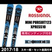 ロシニョール ROSSIGNOL ショートスキー板セット 金具付 メンズ レディース MINI PURSUIT123 + XPRESS10 【取付無料】