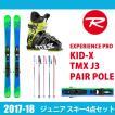 ロシニョール ROSSIGNOL ジュニア スキー板4点セット EXPERIENCE PRO +KID-X+TMX J3+PAIR POLE エクスペリエンス 子供用スキー 【取付無料】