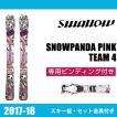 スワロー Swallow ジュニア スキー板セット 金具付 SNOWPANDA PINK+TEAM 4 スノーパンダ+チーム 子供用スキー 【取付無料】