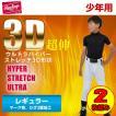 ローリングス Rawlings 野球 練習用スペアパンツ ジュニア 2点セット 3Dウルトラハイパーストレッチパンツ APP7S02J