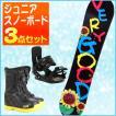 エスエルキュー SLQ ジュニアスノーボード3点セット VERY GOOD ボード :MP180 JR ビンディング :Jr A-TOP ブーツ