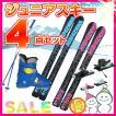 ニシザワ NISHIZAWA ジュニア スキー4点セット 板STR...
