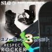 【大好評!選べるスノーボード3点セット】エスエルキュー(SLQ) RESPECT ROCKER:MP180:CONCEPT メンズ レディース ロッカー ボード ダイヤル ブーツ