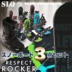 【大好評!選べるスノーボード3点セット】エスエルキュー SLQ RESPECT ROCKER:AXEL2:CONCEPT メンズ レディース ロッカー ボード ダイヤル ブーツ