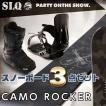 【大好評!選べるスノーボード3点セット】エスエルキュー(SLQ) CAMO ROCKER:MP180:CONCEPT メンズ ロッカー ボード ダイヤル ブーツ